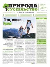 Природа і суспільство №10 05/2013