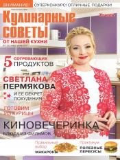 Кулинарные советы от нашей кухни №11 11/2013