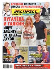 Экспресс-газета №43 10/2019