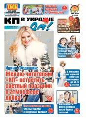 Комсомольская правда (четверг) №1 01/2017