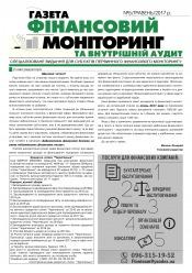 Фінансовий моніторинг №5 06/2017