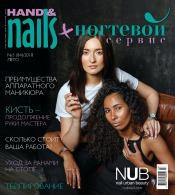 Hand&nails+ногтевой сервис №3 07/2018