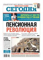 Сегодня. Киевский выпуск №264 12/2014