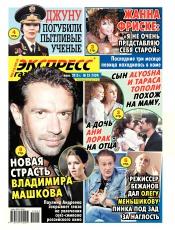 Экспресс-газета №25 06/2015