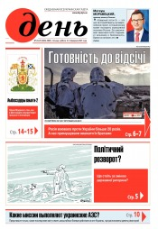 День. На русском языке. (пятница) №24-25 02/2021