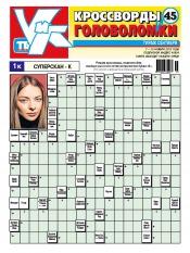 Кроссворды и головоломки №45 11/2012