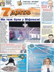 Газета 7 днів №1 01/2013