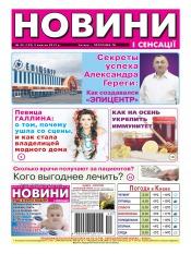 Новости и сенсации №40 10/2013