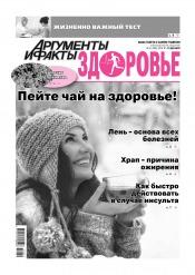 Аргументы и Факты. Здоровье №51 12/2019