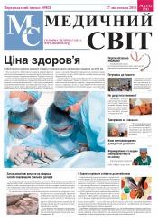 Медичний світ Інформаційно-аналітичне видання №21-22 11/2014