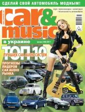Car & music №4 04/2011