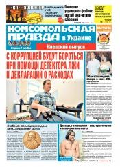 Комсомольская правда №221 10/2014