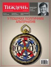 Український Тиждень №25 06/2020