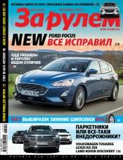 Украина за рулем №9 09/2018