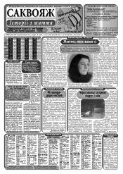Саквояж: історії з життя №51 12/2014