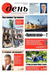 День. На русском языке. (пятница) №89-90 05/2020