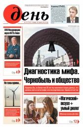 День. На русском языке №74 04/2018