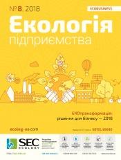 Екологія підприємства №8 08/2018