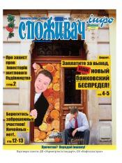 Споживач. Інфо №8 04/2012