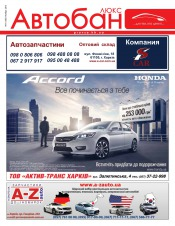 Автобан люкс №21 11/2013