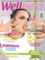 Wellness №4 07/2012