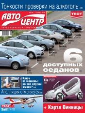 Автоцентр №45 11/2010