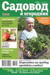 Садовод и огородник №9 05/2017