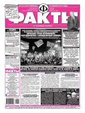 Факты и комментарии (пятница) №218 11/2013