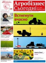 """газета """" Агробізнес Сьогодні"""" №6 03/2019"""