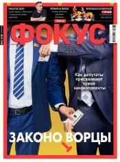 Еженедельник Фокус №23 06/2018