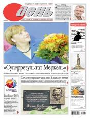 День. На русском языке №171 09/2013