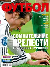 Футбол №100 12/2014