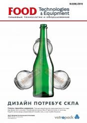FOOD Technologies & Equipment. Пищевые технологии и оборудование №3 08/2019