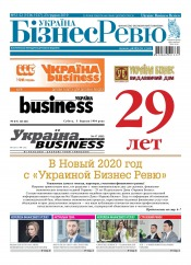 Україна Бізнес Ревю №51-52 12/2019