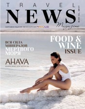 TRAVEL NEWS magazine №10-12 10/2017