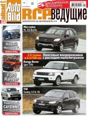 Auto Bild Все Ведущие №4 05/2012