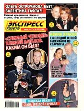 Экспресс-газета №25 06/2017
