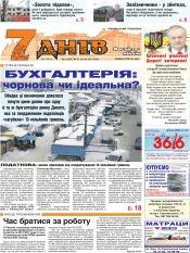Газета 7 днів №5 01/2013