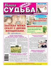 Ваша судьба-спринт №37 09/2012