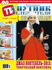 Спутник телезрителя №40 10/2013