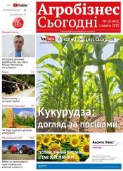 """газета """" Агробізнес Сьогодні"""" №10 05/2019"""