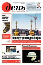 День. На русском языке №155 08/2020
