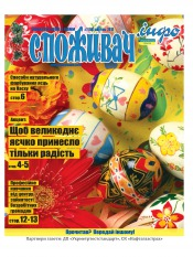 Споживач. Інфо №7 04/2012