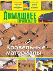 Домашнее строительство №16 08/2012