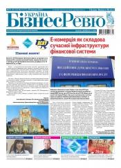 Україна Бізнес Ревю №31-32 07/2019