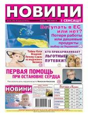 Новости и сенсации №39 09/2013