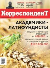 Корреспондент №44-45 11/2017
