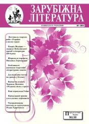 Зарубіжна література в школах України №10 10/2014
