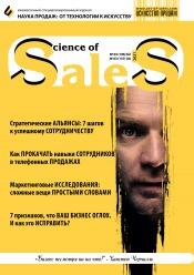 Наука продаж:от технологии к искусству №3 04/2021