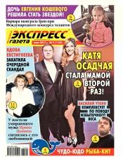 Экспресс-газета №9 03/2017